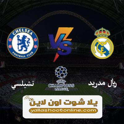 مباراة ريال مدريد وتشيلسي اليوم