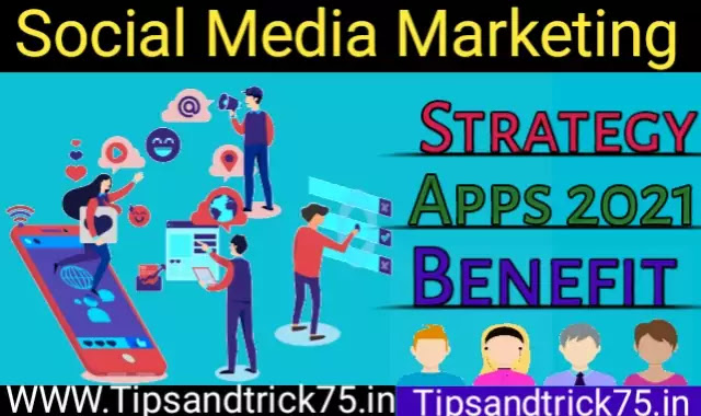 Complete Knowledge of Social Media Marketing-सोशल मीडिया मार्केटिंग की पूरी जानकारी