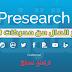 موقع presearch لربح المال من النت عن طريق محركات البحث للمبتدئيين بدون تعب