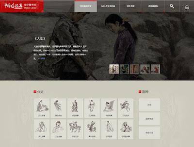 中國連環畫數字圖書館