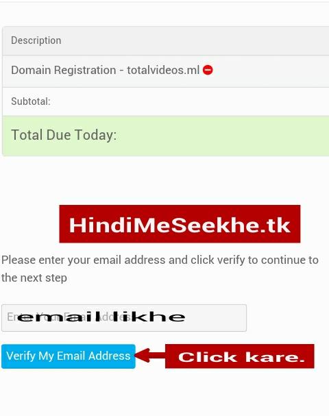 Freenom_verify_my_email_address