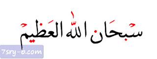 صور سبحان الله , صور مكتوب عليها سبحان الله , خلفيات دينية عليها جملة سبحان الله