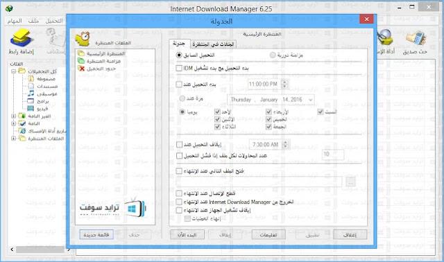 انترنت داونلود مانجر IDM بدون تسجيل مجاناً