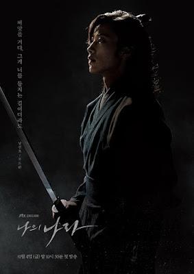 นัมซอนโฮ (Nam Sun-ho) @ My Country พลิกชาติท้าปฐพี