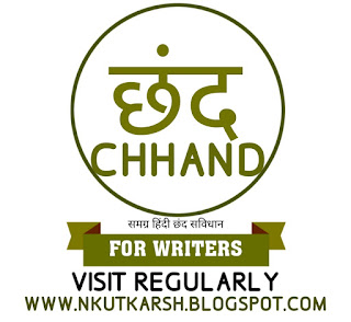 manjubhashini chhand ka vidhan or udaharn