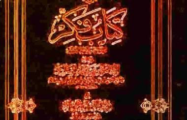 SEJARAH LAHIRNYA KITAB TAWHID AL MUFADHDHAL