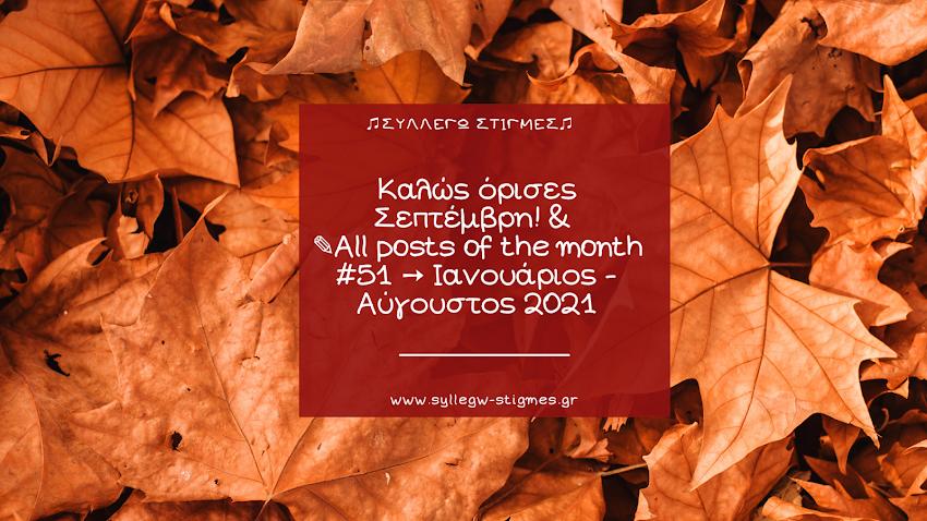 🍂Καλώς όρισες Σεπτέμβρη!🍂 & ✎All posts of the month #51 ➙ Ιανουάριος - Αύγουστος 2021