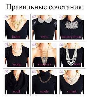 сочетание одежды и украшений