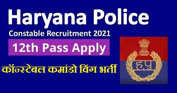 Haryana SSC Recruitment 2021