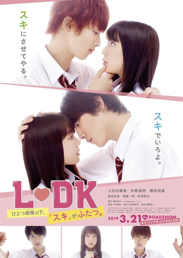 Sinopsis L-DK: Two Loves, Under One Roof (2019) - Film Jepang