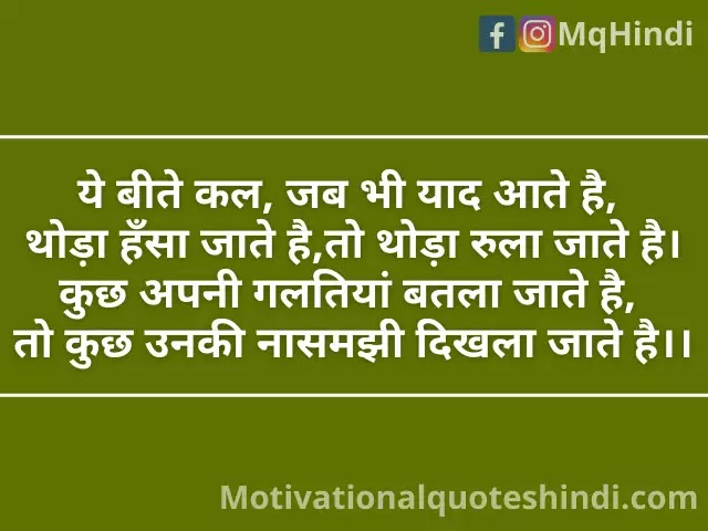 Bad Past Quotes In Hindi