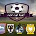 موعد مباريات اليوم من الدوري الانجليزي للدرجة الاولي 13-3-2021