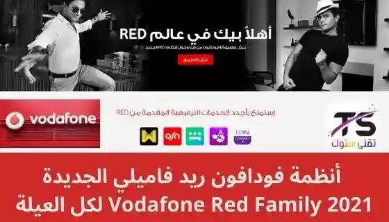 أنظمة فودافون ريد فاميلي الجديدة Vodafone Red Family 2021 لكل العيلة