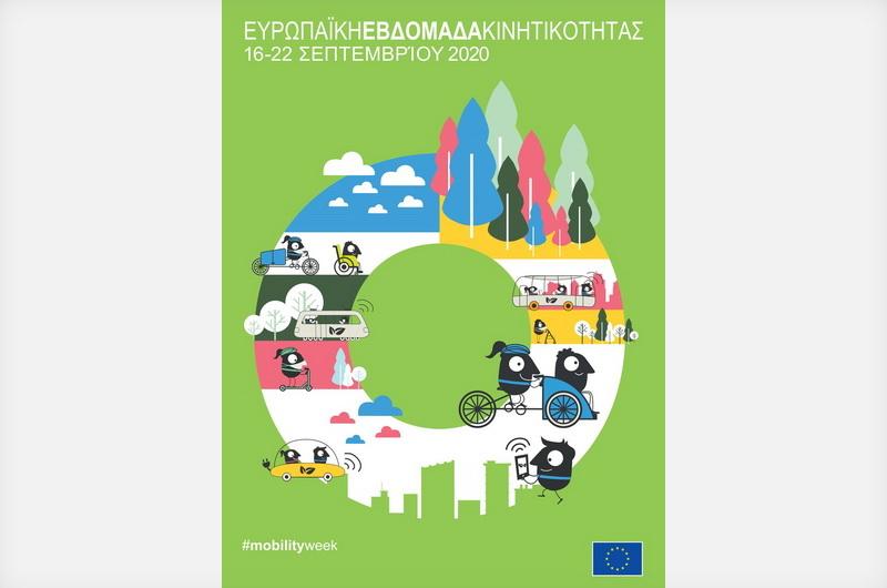Ο Δήμος Αλεξανδρούπολης συμμετέχει στην Ευρωπαϊκή Εβδομάδα Κινητικότητας