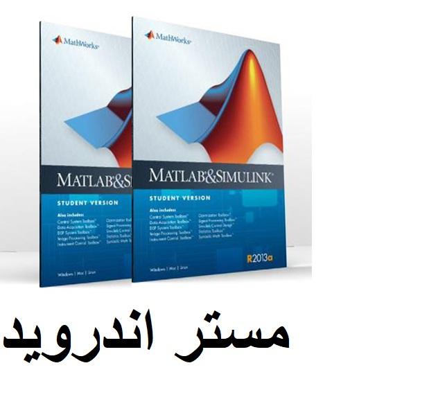 تحميل برنامج MATLAB 2014 مجانا برابط مباشر