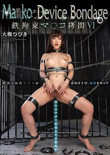 GVG-804 Otsuki Hibiki Bondage Iron Restraint