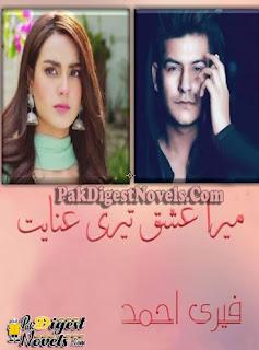 Mera Ishq Teri Anayat Complete Novel By Faiza Ahmed