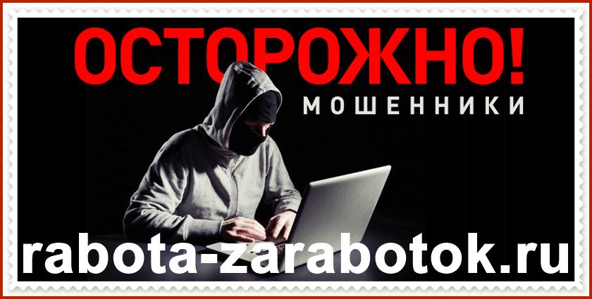 Осторожно, мошенники в интернете