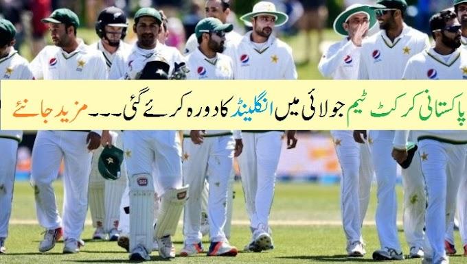 پاکستانی کرکٹ ٹیم جولائی میں انگلینڈ کادورہ کرئےگئی|Pakistan-tour-of-england-2020