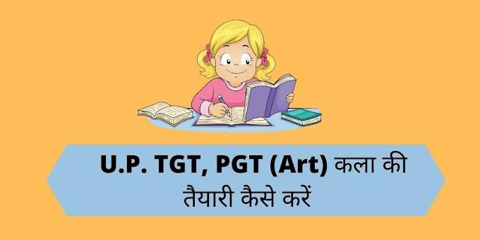 U.P. TGT, PGT (Art) कला की तैयारी कैसे करें