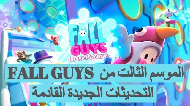 التحديثات الجديدة القادمة للموسم الثالت من FALL GUYS