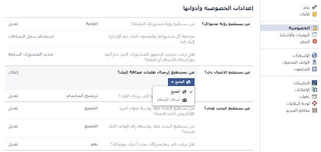 حيل فيسبوك ، حيلة في فيسبوك ، إرسال طلب صداقة فيسبوك ، لا يظهر زر إضافة صديق ، لما لا يظهر زر إضافة صديق ، طلب صداقة