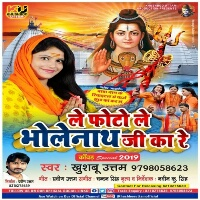 Le Photo Le Bholenath Ji Ka Re (Khushboo Uttam) bol bam song
