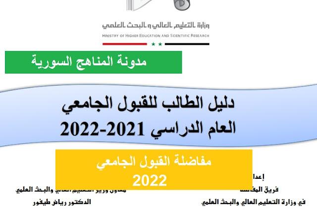 صدور إعلان المفاضلة 2021-2022 دليل الطالب للقبول الجامعي 2021-2022