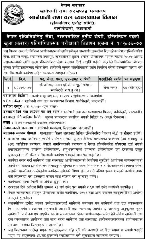 Jobs at Department of Water Supply & Sewerage Management