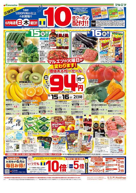 6月15日〜6月17日 チラシ情報 マルエツ/越谷レイクタウン店