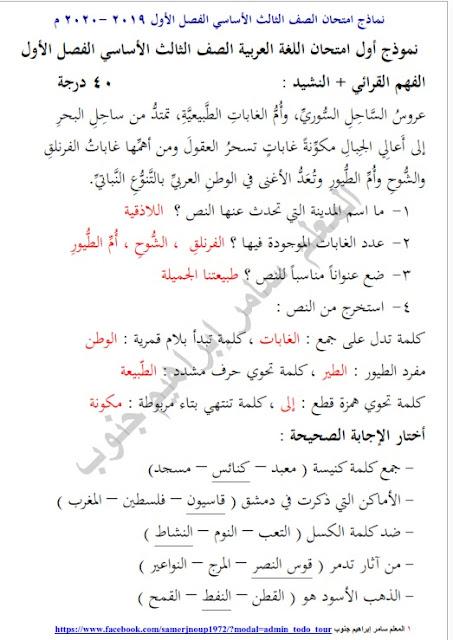 نماذج امتحانات للصف الثالث الفصل الاول مناهج سوريا 2019-2020