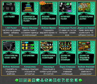 Забанви Игри за Компютърни Науки