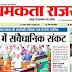 दैनिक चमकता राजस्थान 20 जुलाई 2019 ई-न्यूज़ पेपर