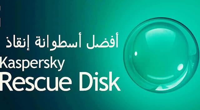 شرح kaspersky rescue disk