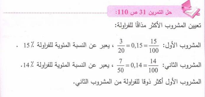 حل تمرين 31 صفحة 110 رياضيات للسنة الأولى متوسط الجيل الثاني