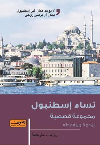 نساء إسطنبول مجموعة قصصية لريهام طه