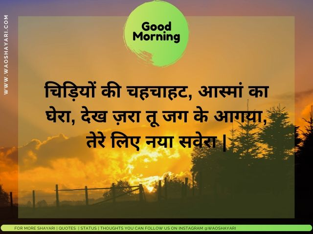 good morning shayari in hindi photo, good morning shayari image download