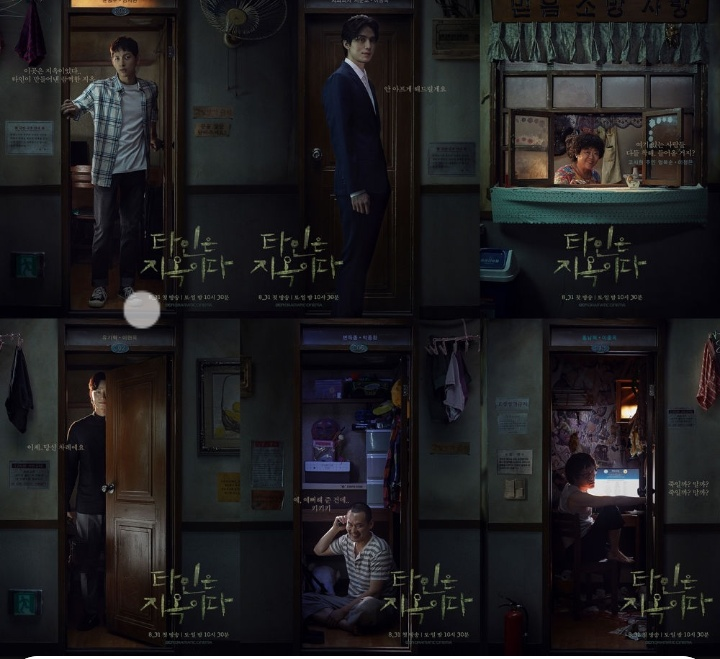 Strangers From Hell Kdrama Review. | Hell is for other ...