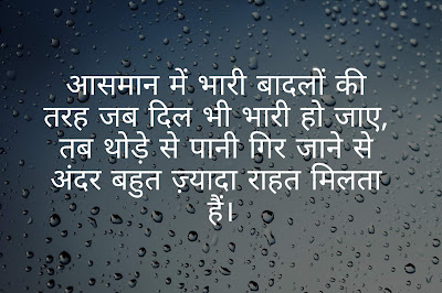 sad quotes in my life in hindi
