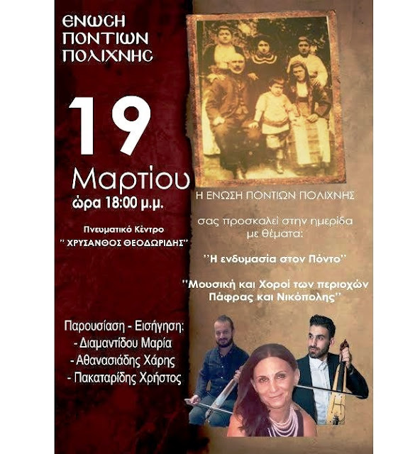 Ενδυμασία στον Πόντο και χοροί των περιοχών Πάφρας και Νικόπολης, παρουσιάζονται σε ημερίδα