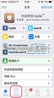 تحميل البرنامج الصيني للايفون  tutu app