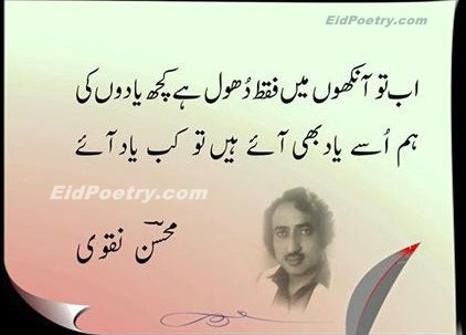 latest collection of Mohsin Naqvi poetry Ghazals Shayari Poetry Images Sad Sms