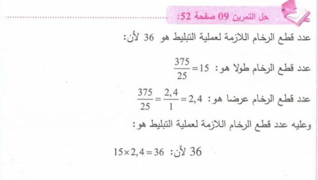حل تمرين 9 صفحة 52 رياضيات للسنة الأولى متوسط الجيل الثاني