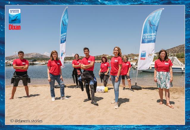 Henkel Hellas, DIXAN και Beach Cleaning 'Καθαρίζουν σε Βάθος' για 2η συνεχόμενη χρονιά