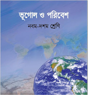 Geography Book In Bengali Version