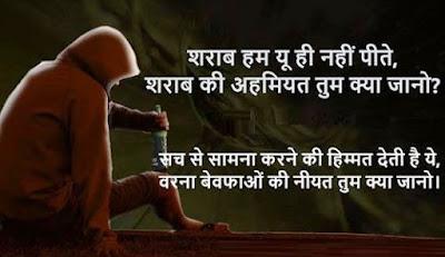 Funny Shayari on Daru
