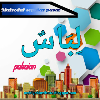 bahasa arab pakaian