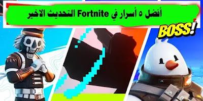 أفضل 5 أسرار في Fortnite التحديث الأخير