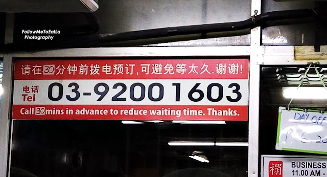 large signboard to advise diners to call 30 minutes in advance