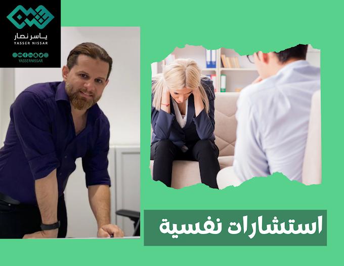 رقم طبيب نفسي سعودي للحجز مركز المعالج النفسي ياسر نصار 0557373131
